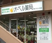 オーベル薬局東つつじヶ丘店