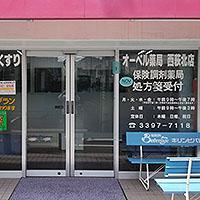 オーベル薬局西荻北店