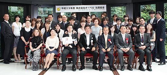 2013年度社員総会